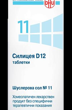 Шуслерова сол №11