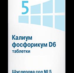 Шуслерова сол №5