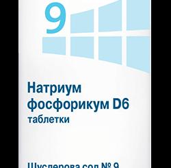 Шуслерова сол №9